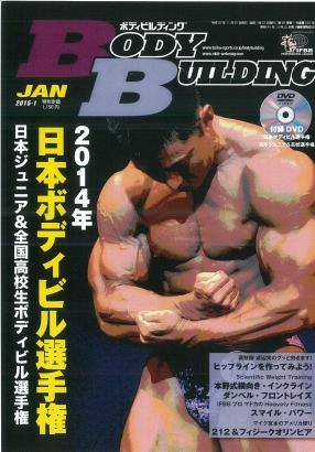 【メディア情報】月刊ボディビルディング2015年1月号