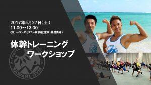 体幹トレーニングワークショップ @ ヒューマンアカデミー東京校新館 4AB教室
