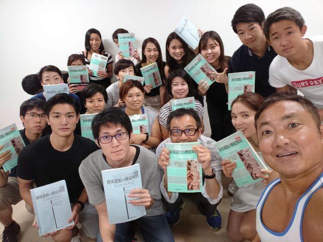 【セミナー報告】9月8日(日)、15日(日)基礎から学ぶ機能解剖学~東京~