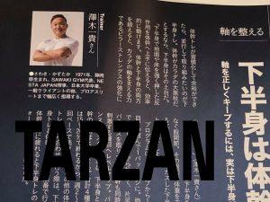 ターザン772
