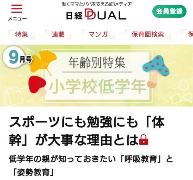 働くママとパパを支えるwebメディア 日経DUAL01
