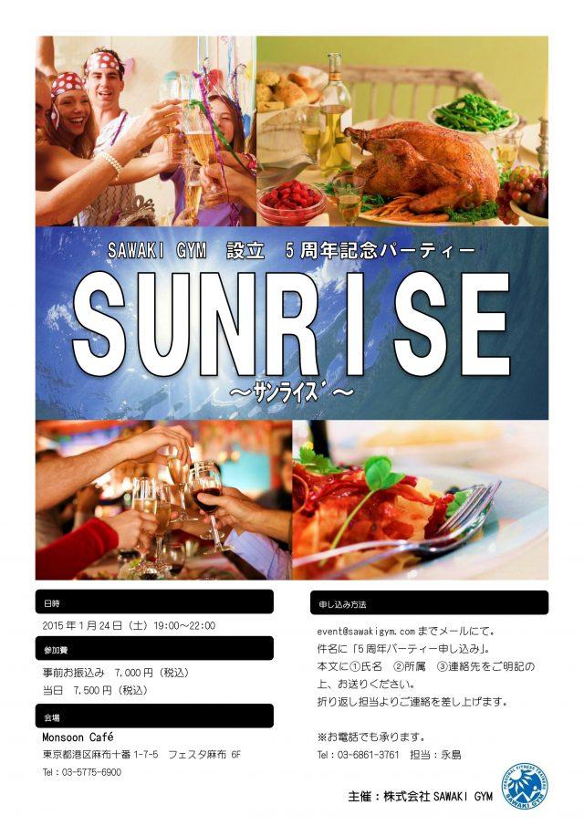 """(株)SAWAKI GYM設立5周年記念パーティー """"SUNRISE""""開催決定!"""