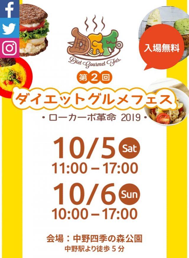 【イベント情報】第2回ダイエットグルメフェス、ステージイベントに登場!