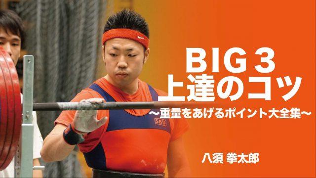 【受付中セミナー情報】1月15日(水)BIG3上達のコツ~重量をあげるポイント大全集~