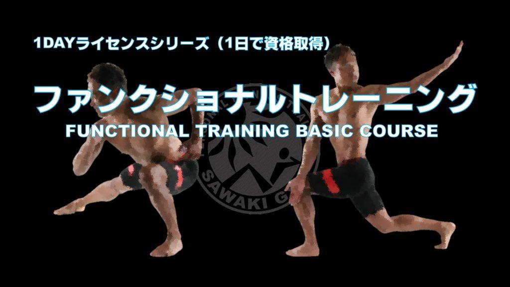 ファンクショナルトレーニング資格