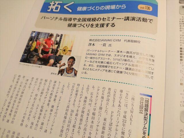 月刊健康づくり