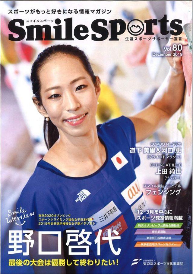 【メディア情報】 Smile Sports Vol.80(2019年12月号)