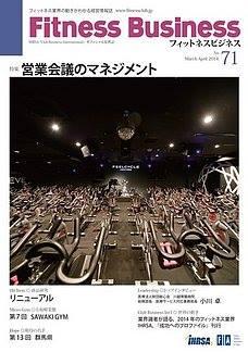 【メディア情報】フィットネスビジネス第71号