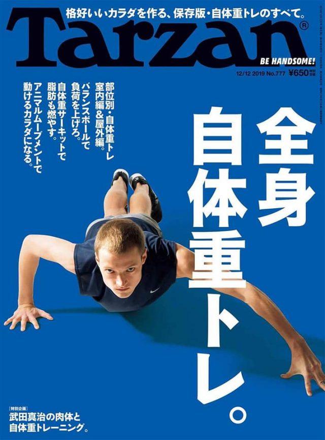 【メディア情報】ターザンNo.777