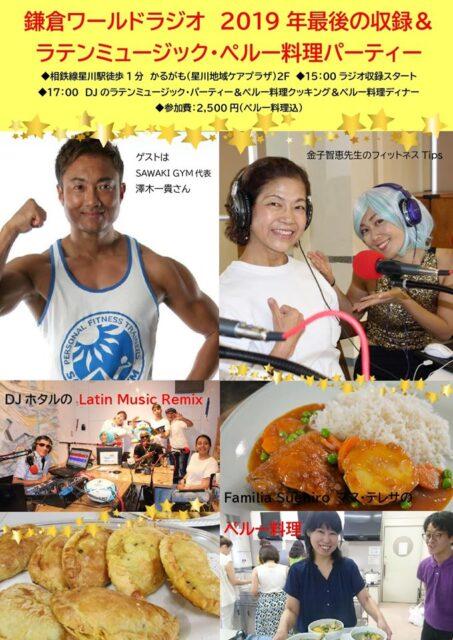 鎌倉ワールドラジオ