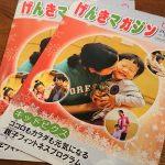 【メディア情報】げんきマガジン冬号 Vol.103