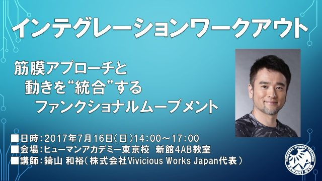 【セミナー情報】7月16日(日)インテグレーションワークアウトセミナー