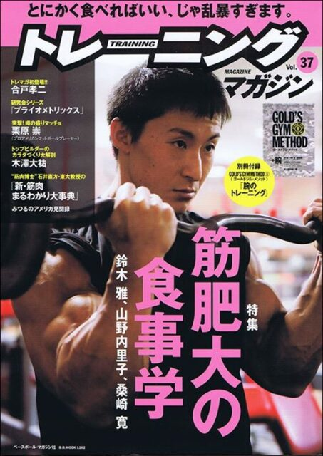 【メディア情報】トレーニングマガジンVol.37