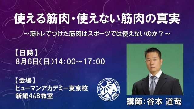 【セミナー情報】開催間近!8月6日(日)使える筋肉・使えない筋肉の真実