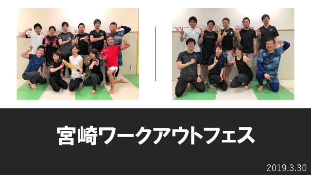 【セミナー報告】3月30日(土)宮崎 ワークアウトフェス!