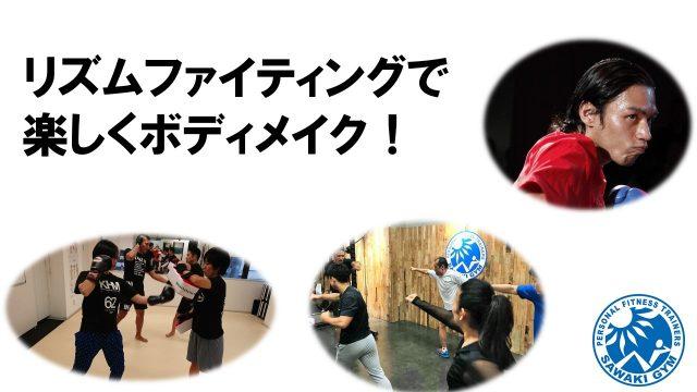 【受付中ワークショップ情報】10月14日㈪ 新しい格闘技エクササイズ『リズムファイティング』で楽しくボディメイク!