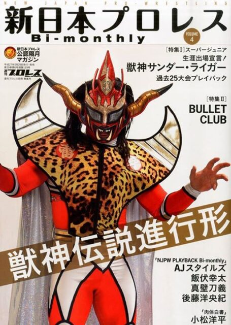 【メディア情報】新日本プロレス Bi-Monthly 第4号