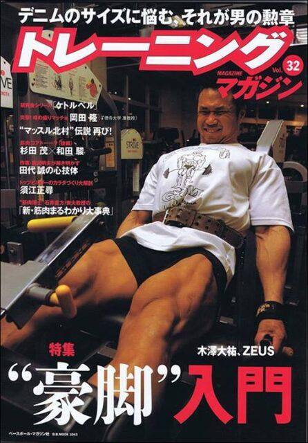 【メディア情報】トレーニングマガジンVol.32