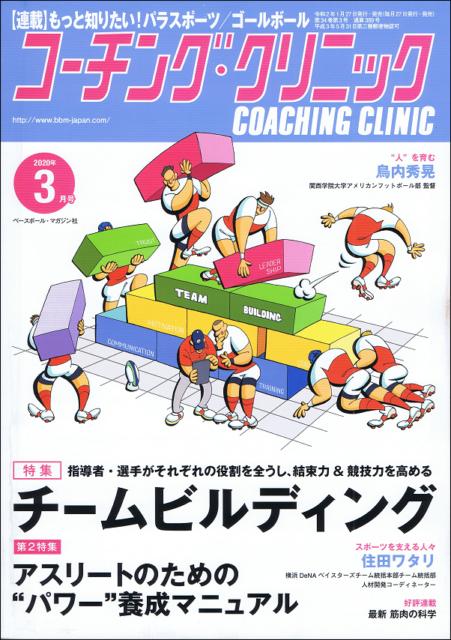 【メディア情報】コーチングクリニック 2020年3月号