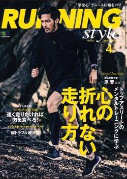 【メディア情報】ランニングスタイル2015年3月号