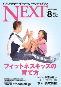 月刊NEXT