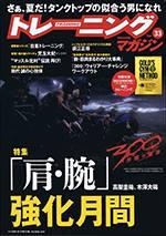 【メディア情報】トレーニングマガジンVol.33