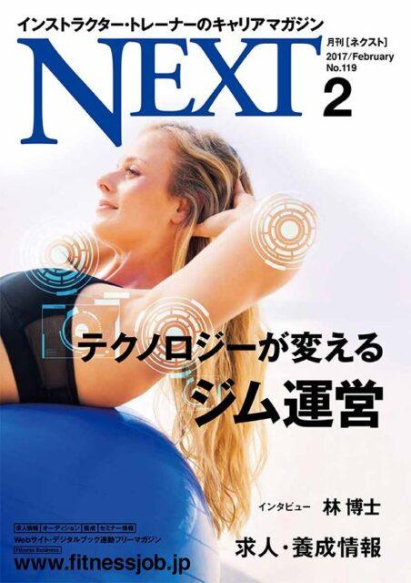 【メディア情報】月刊NEXT 2017年2月号