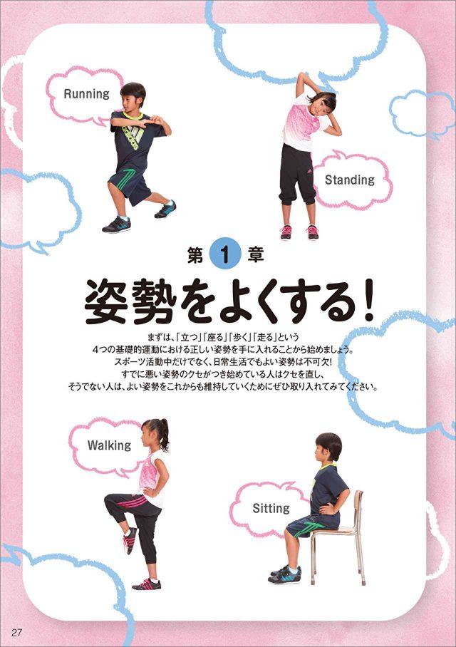 【メディア情報】書籍『小学生の体幹トレーニング』が第1章を全公開中!