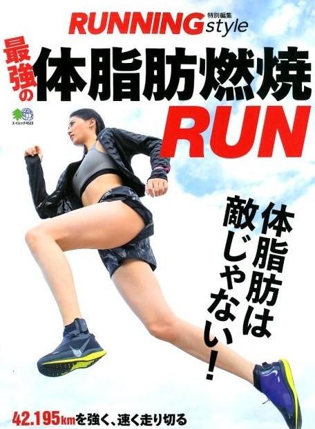 【メディア情報】ランニングスタイル『最強の脂肪燃焼RUN』