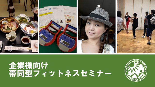 【セミナー報告】 大手企業様 帯同型フィットネスセミナー