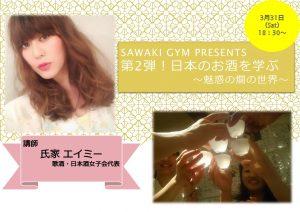日本の美味しいお酒を学ぶ~魅惑の燗の世界~ @ パーソナルトレーニングスタジオSAWAKI GYM