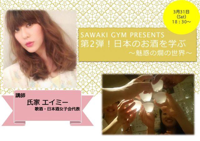 【セミナー情報】3月31日㈯ 第2弾!!日本の美味しいお酒を学ぶ~魅惑の燗の世界~