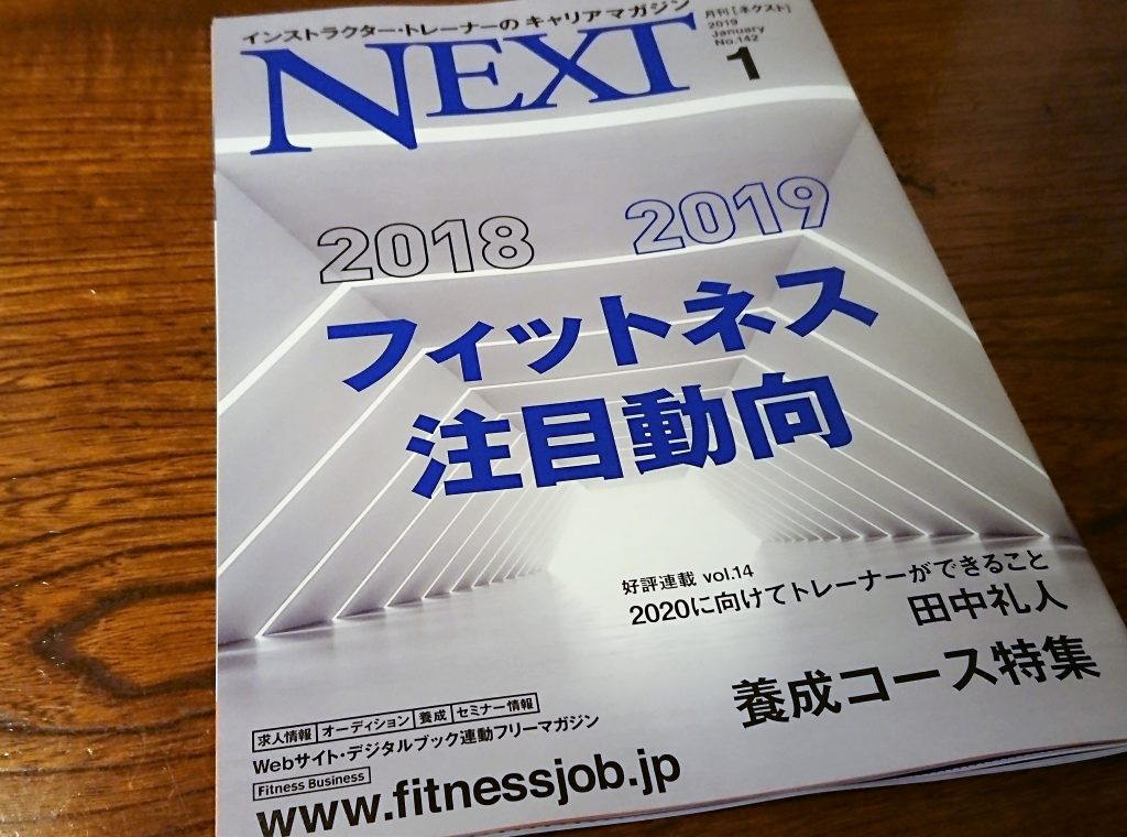 月刊NEXT2019年1月号