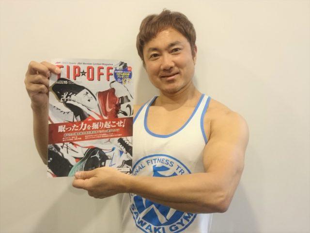 【メディア情報】 TIP★OFF15号(JBA会員限定情報誌)