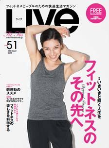 【メディア情報】LIVe No.51
