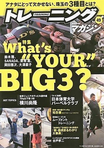 【メディア情報】トレーニングマガジン Vol.49