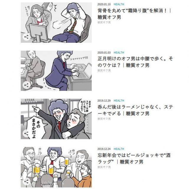 【メディア情報】OCEANS web『糖質オフ男』Vol.13~31