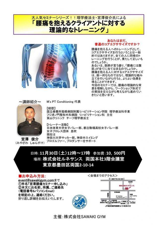 【セミナー情報】「腰痛を抱えるクライアントに対する理論的なトレーニング」