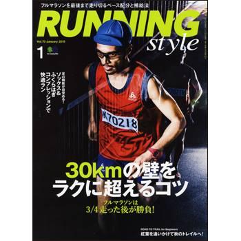 【メディア情報】ランニングスタイル2015年1月号