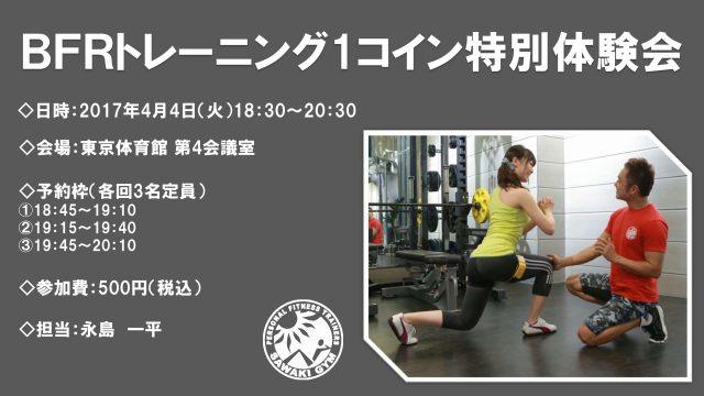 【特別イベント情報】4月4日(火)BFRトレーニング1コイン特別体験会開催!