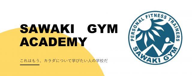 【これはもう、カラダ学びの学校だ】SAWAKI GYM ACADEMY(サワキジム アカデミー)開講