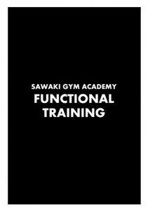 【東京】1日で学べる!ファンクショナルトレーニングベーシックコース @ パーソナルトレーニングスタジオ SAWAKI GYM