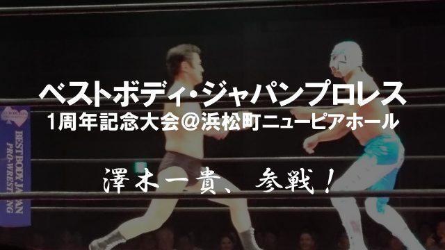 【イベント出演報告】ベストボディ・ジャパンプロレス9・1浜松町大会に澤木一貴が参戦