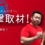 【メディア情報】The-Trainingに永島&八須が登場!!
