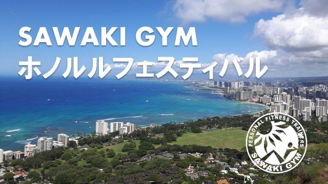 【2020年海外ツアー募集】SAWAKI GYMホノルルフェスティバル