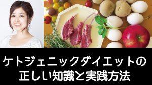 ケトジェニックダイエットの正しい知識と実践方法 @ 駒沢ウェルネスセンター