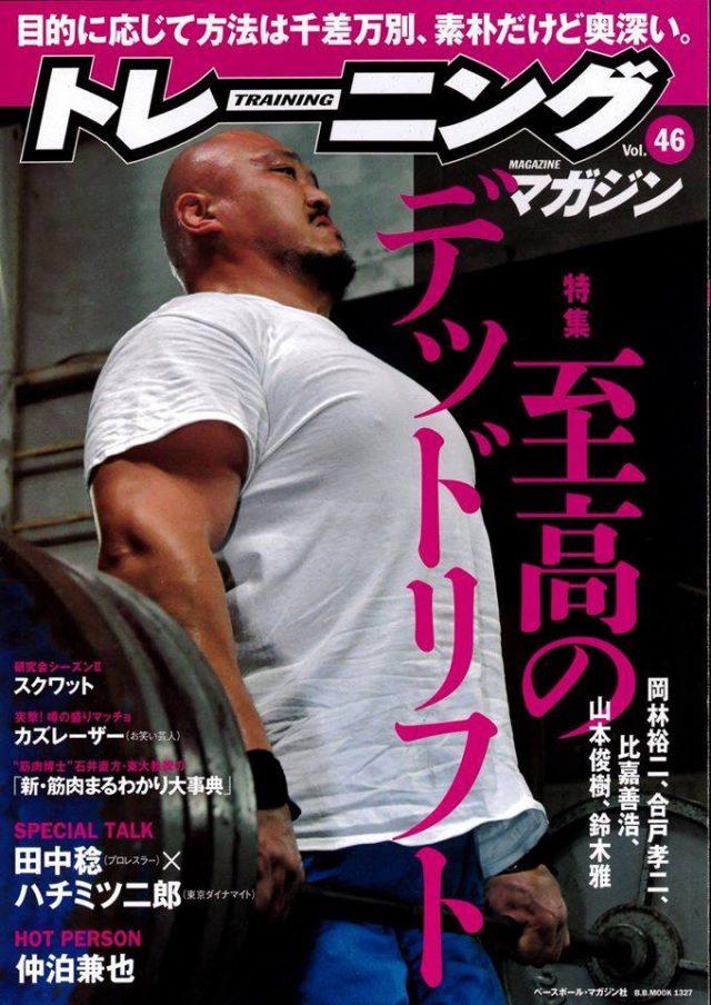 【メディア情報】トレーニングマガジンVol.46