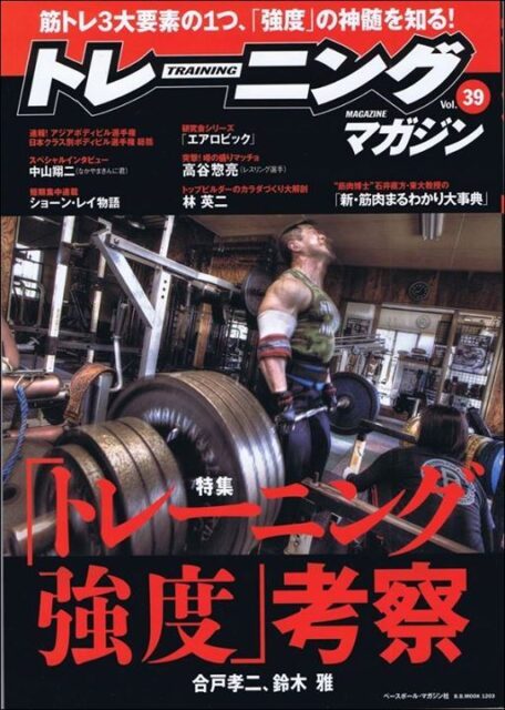【メディア情報】トレーニングマガジンVol.39
