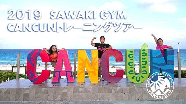 【イベント報告】2019年SAWAKI GYM海外トレーニングツアー