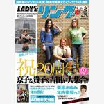 Lady'sリング Vol.3